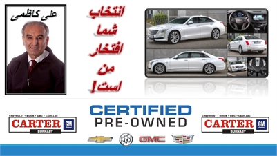 Ali Kazemi (Carter GM Burnaby)