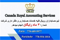 Canada Royal Accounting Services