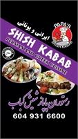 Papa's Shish kabab