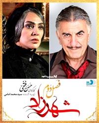 ویدیو تبلیغاتی شروع فصل دوم سریال شهرزاد از دوشنبه 29 خرداد 1396