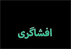 خبر فوری افشاگری مامور اطلاعات سپاه شماره 1